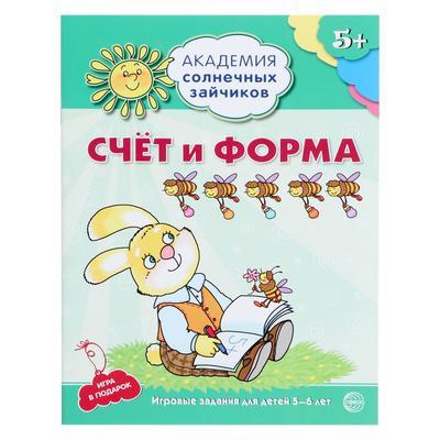 Академия солнечных зайчиков «Счёт и форма», для детей 5-6 лет, Четвертаков К.В., 20 стр. - Фото 1