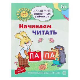 Академия солнечных зайчиков «Начинаем читать», для детей 5-6 лет, Танцюра С.Ю., 20 стр.