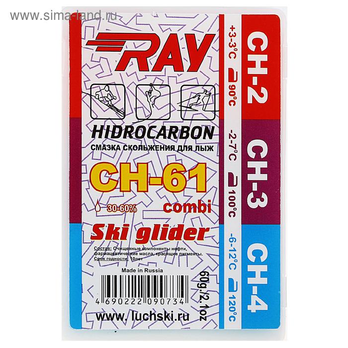Парафин RAY CH-61, (от +3 до -12°C)