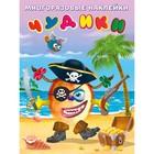Многоразовые наклейки «Чудики. Пират»