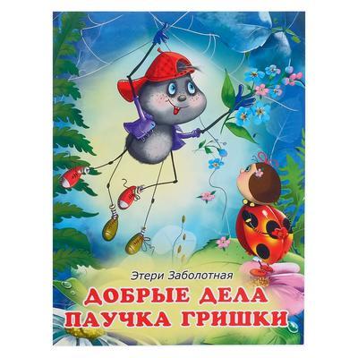 «Добрые книжки для детей. Добрые дела паучка Гришки» - Фото 1