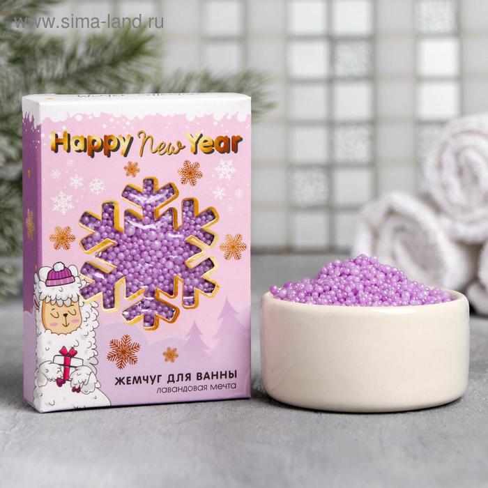 Жемчуг для ванн Happy New Year