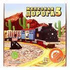 Игра «Железная дорога-5» - Фото 3