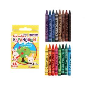 Восковые карандаши, набор 16 цветов, высота 1 шт - 8 см, диаметр 0,8 см