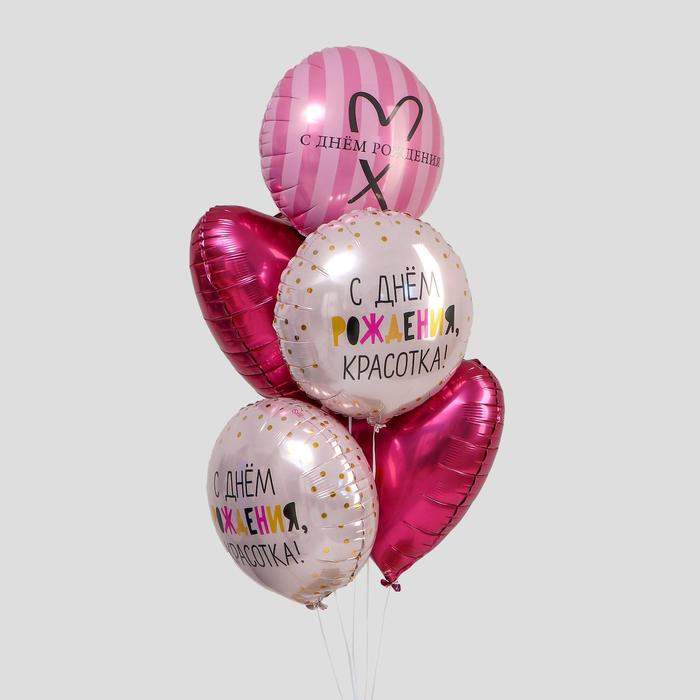 """Букет из фольгированных шаров """"С Днем рождения"""" набор 5 шт., цвет розовый"""