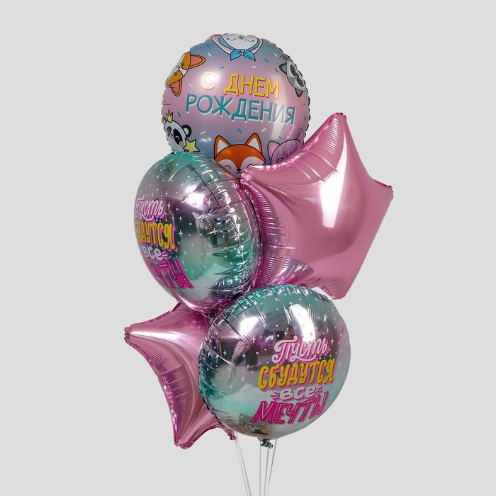 """Букет из фольгированных шаров """"С Днем рождения. Пусть сбудутся все мечты"""" набор 5 шт."""