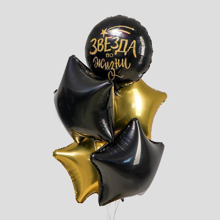 """Букет из фольгированных шаров """"Звезда по жизни"""" набор 5 шт., цвет черный, золото"""