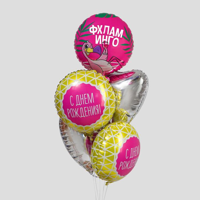 """Букет из фольгированных шаров 18"""" """"С днем рождения. Фхламинго"""" набор 5 шт."""