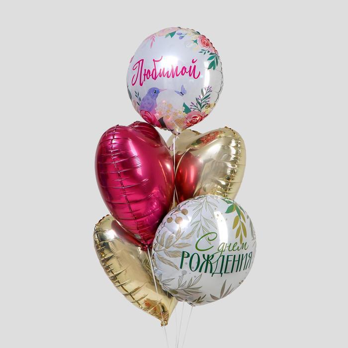 """Букет из фольгированных шаров """"С днем рождения. Любимой"""" набор 5 шт."""