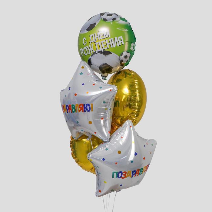"""Букет из фольгированных шаров """"С днем рождения. Поздравляю"""" набор 5 шт."""