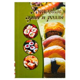 Готовим суши и роллы Ош