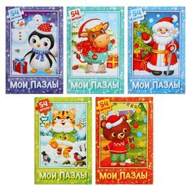 Пазл детский «Мы встречаем Новый год», 54 элемента, МИКС Ош