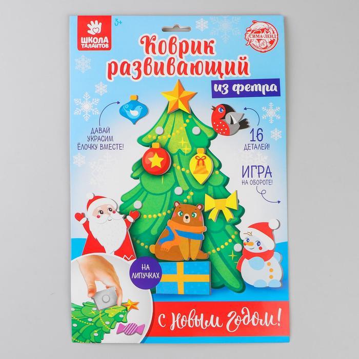 Коврик развивающий У новогодней ёлочки из фетра