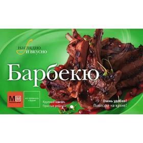 Барбекю Ош