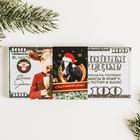 Пачка новогодних купюр «Сто баксов»