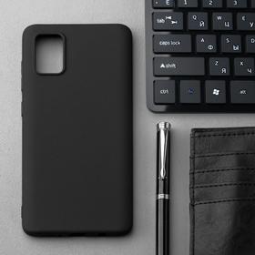 Чехол Innovation, для Samsung Galaxy A71, силиконовый, матовый, черный