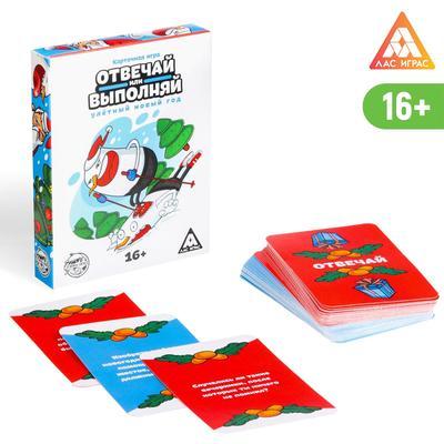 Карточная игра «Отвечай или выполняй. Улётный Новый год»