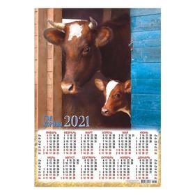 Календарь листовой А3 'Символ года - 2021 - 103' Ош