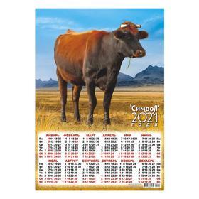 Календарь листовой А3 'Символ года - 2021 - 110' Ош