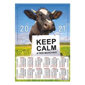 Календарь листовой А3 'Символ года - 2021 - 178' Ош