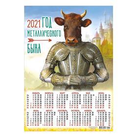 Календарь листовой А3 'Символ года - 2021 - 183' Ош