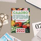 """Календарь на магните, отрывной """"Садово-огородный"""" 2022 год, 10х13 см - Фото 1"""