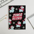 Ежедневник в тонкой обложке Zima blizko: А5, 80 листов