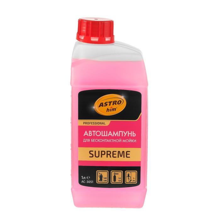 Автошампунь Astrohim SUPREME Active Foam, бесконтактный, 1:90, 1 л, Аc-3051