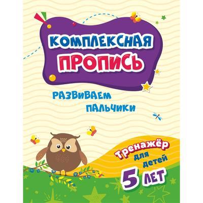 «Тренажёр. Развиваем пальчики для детей 5 лет», Черноиванова Н. Н.