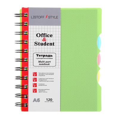 Тетрадь А6, 120 листов в клетку, рельефная пластиковая обложка с вырубкой, 3 цветных пластиковых разделителя, салатовая, блок 70 г/м2 - Фото 1