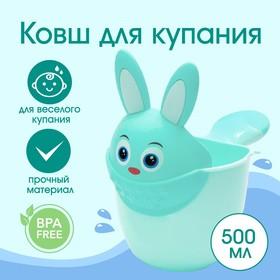 Ковш для купания, цвет голубой Ош
