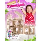 Конструктор-кукольный домик «Коттедж с пристройкой и мебелью Premium» - Фото 8