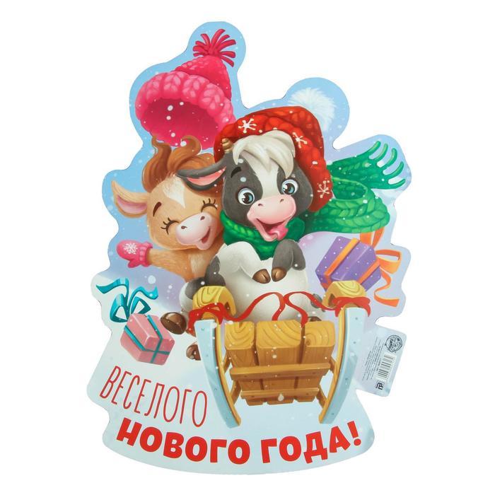 Плакат Весёлого Нового года, 27 40 см