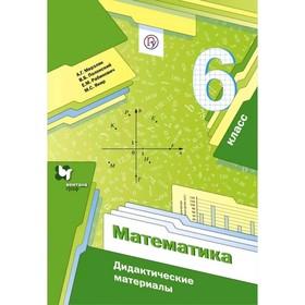 Математика 6 кл. Дид. материалы Мерзляк 2021