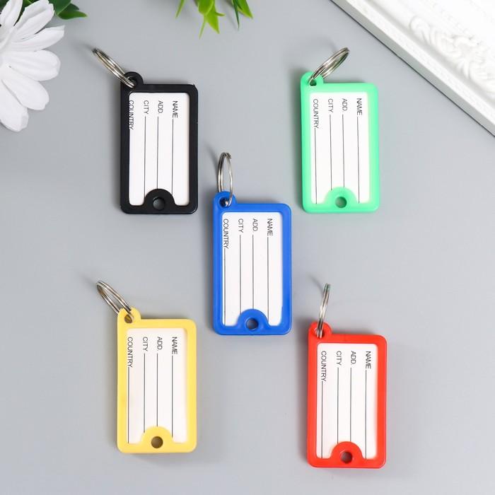 Брелок-идентификатор для ключей на кольце, цвета МИКС