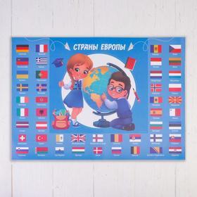 Коврик для лепки «Страны Европы», формат A3 Ош
