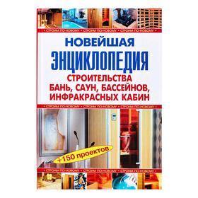 Новейшая энциклопедия строительства бань, саун, бассейнов, инфракрасных кабин Ош
