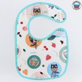 Нагрудник из ткани с ПВХ покрытием, «Совы», цвет МИКС Ош