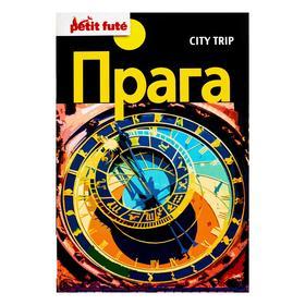 City trip. Прага Ош