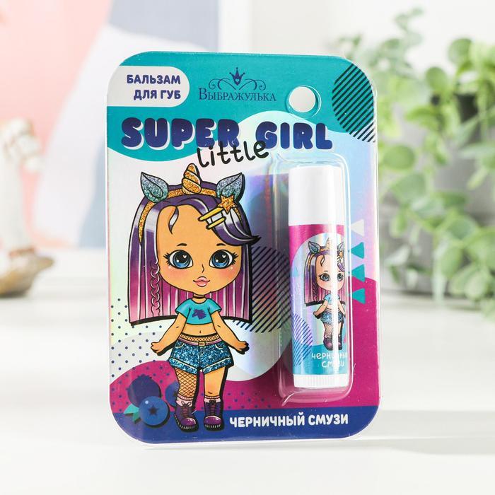 Бальзам для губ детский Super little girl 4 грамма, с ароматом черники
