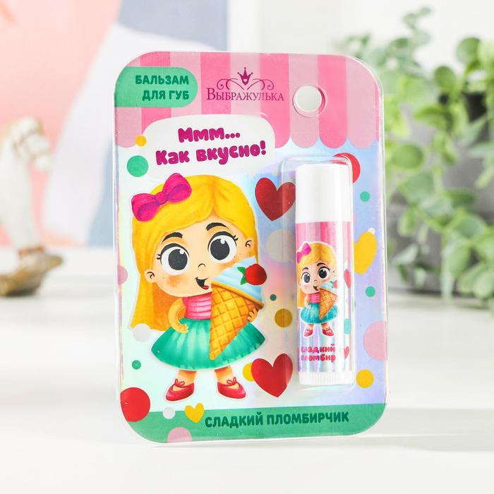 Бальзам для губ детский «Как вкусно!» 4 грамма, с ароматом пломбира