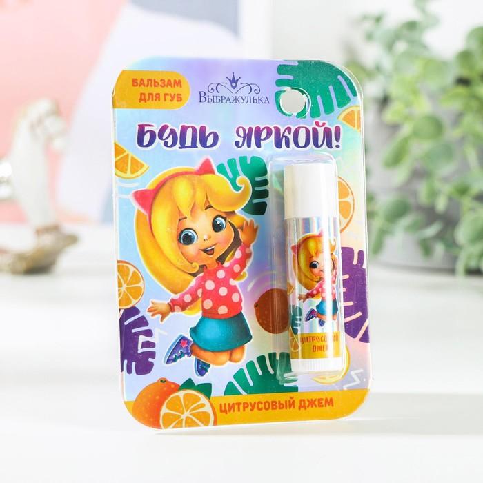 Бальзам для губ детский «Будь яркой!» 4 грамма, с ароматом цитруса