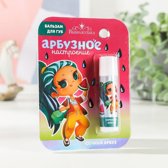 Бальзам для губ детский «Арбузное настроение» 4 грамма, с ароматом арбуза