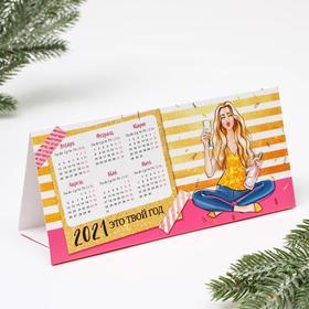 Календарь «Это твой год» Ош