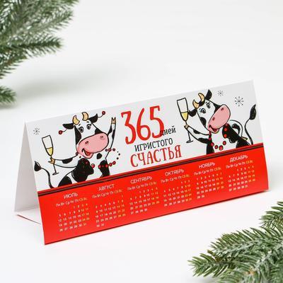 Календарь «365 дней счастья»