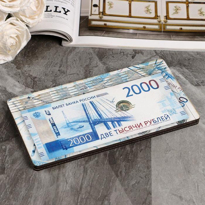 """Купюрница """"2000 рублей"""", плоская, печать, 18,5х9,5х0,8 см"""