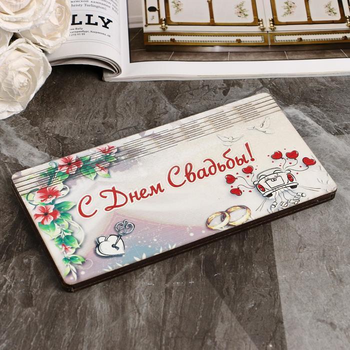 Купюрница С Днем Свадьбы, плоская, печать, 18,5х9,5х0,8 см