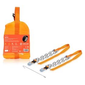 Цепи, браслеты противоскольжения для лег.авто, колёса 165-205 мм, 2 шт ACB-P-01 Ош