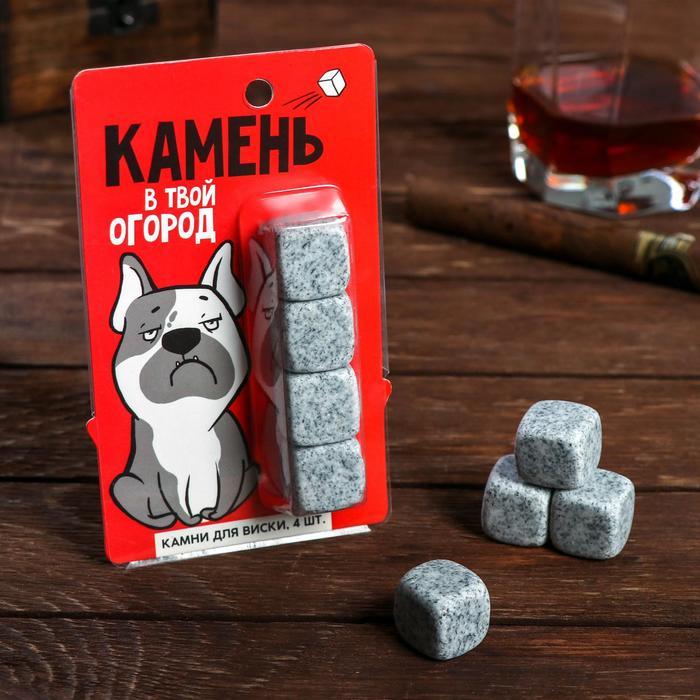 """Камни для виски """"Камень в твой огород"""", 4 шт"""