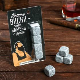 Камни для виски 'Как камень с души', 4 шт Ош
